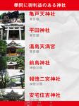 神社リスト2.png