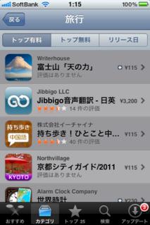 iPhonefuji1.PNG